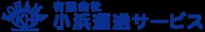有限会社小浜運送サービス コーポレートサイト